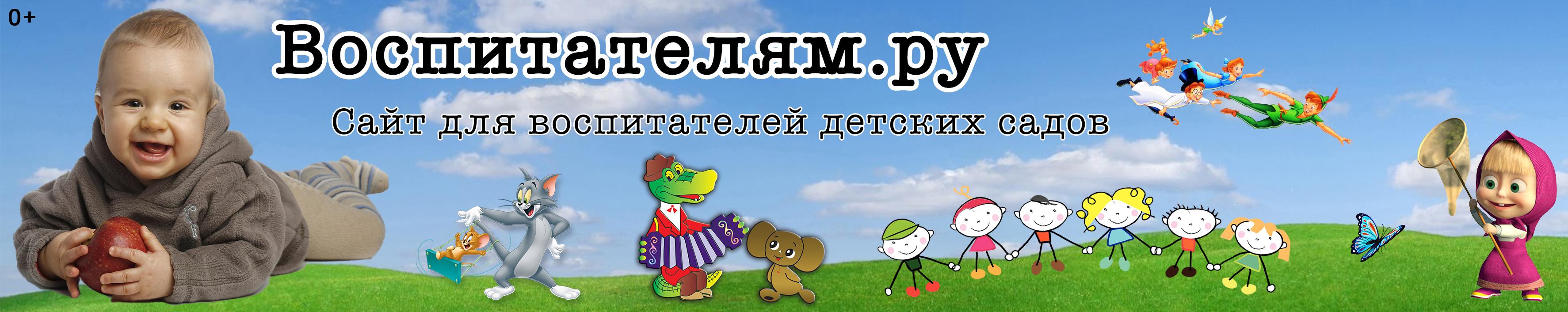 «Воспитателям.ру» – Сайт для воспитателей детских садов